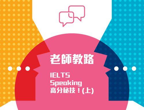 【老師教路:IELTS Speaking高分秘技!(上)】