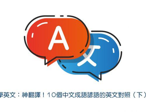 學英文:神翻譯!10個中文成語諺語的英文對照(下)