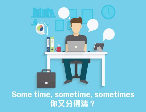【學英文:Some time, sometime, sometimes 你又分得清?】