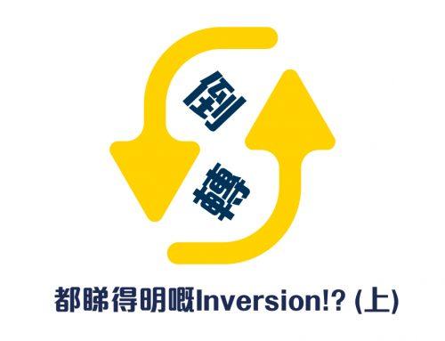 學英文:倒轉都睇得明嘅Inversion!?(上)