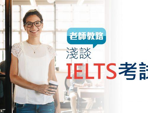 【老師教路:淺談IELTS考試】