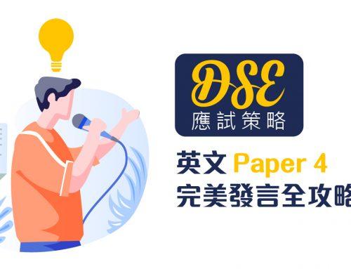 DSE應試策略:英文Paper 4完美發言全攻略!