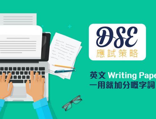 DSE應試策略:英文Writing Paper 2一用就加分嘅字詞!