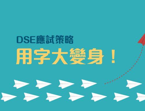DSE應試策略:Paper 2 用字大變身!