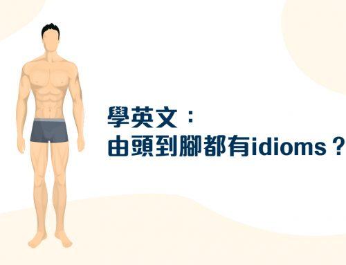 學英文:由頭到腳都有idioms!?