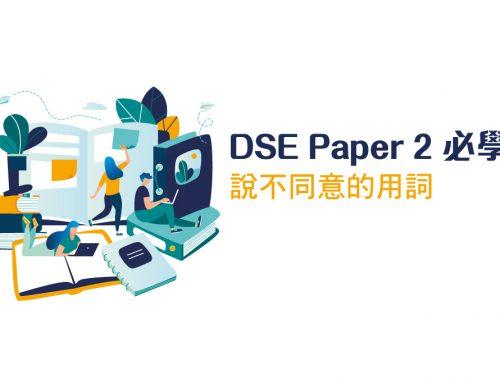 DSE Paper 2 必學!4個說「反對」的用詞!