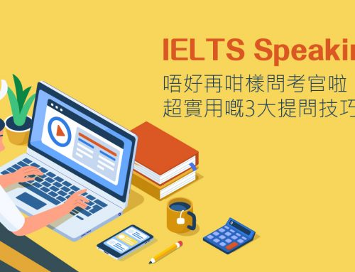 IELTS Speaking: 唔好再咁樣問考官啦!?超實用嘅3大提問技巧