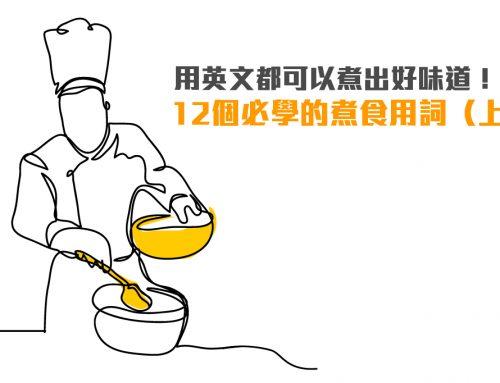 用英文都可以煮出好味道!?12個必學的煮食用詞(上)