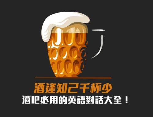 酒逢知己千杯少!酒吧必用的英語大全!