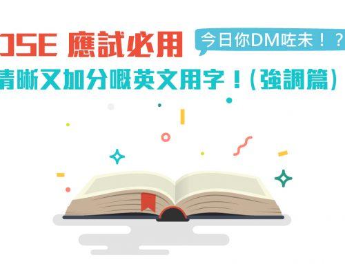 DSE 應試必用 : 今日你DM咗未!?清晰又加分嘅英文用字!(強調篇)