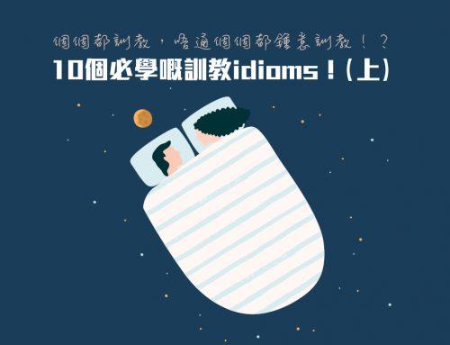 個個都訓覺,唔通個個都鍾意訓覺!? 10個必學嘅訓覺idioms!(上)