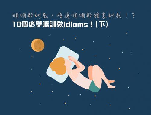 個個都訓覺,唔通個個都鍾意訓覺!? 10個必學嘅訓覺idioms!(下)