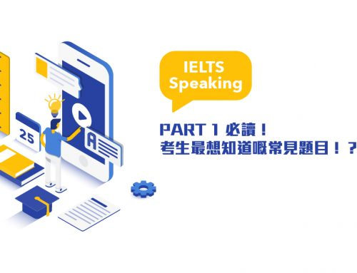 IELTS Speaking:PART 1 必讀!考生最想知道嘅常見題目!?(下)