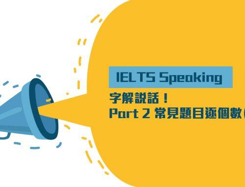 IELTS Speaking:字解說話!Part 2 常見題目逐個數!?(上)