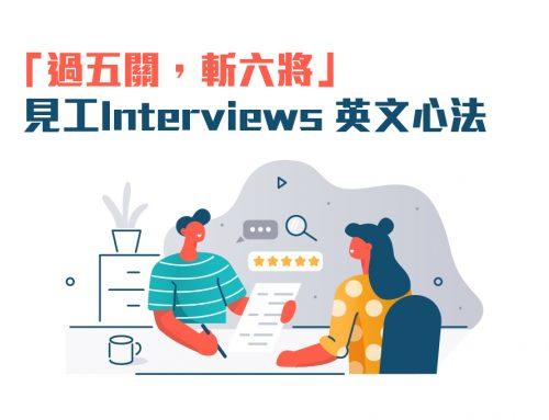 老師教路:「過五關,斬六將」之見工Interviews 英文心法