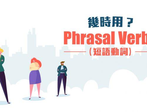 老師教路:Phrasal Verbs (短語動詞) 幾時用?