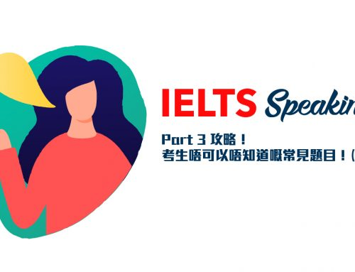 IELTS Speaking:Part 3 攻略!考生唔可以唔知道嘅常見題目!(上)