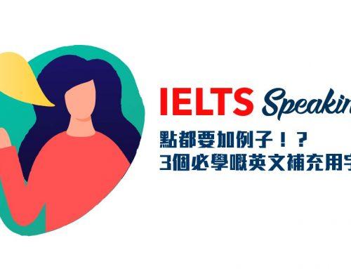 IELTS Speaking : 點都要加例子!?3個必學嘅英文補充用字!