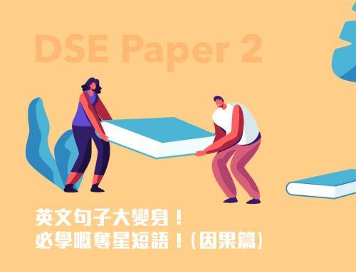 DSE Paper 2 : 英文句子大變身!必學嘅奪星短語!(因果篇)