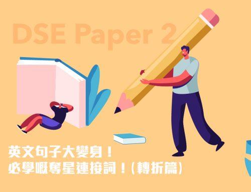 DSE Paper 2 : 英文句子大變身!必學嘅奪星連接詞!(轉折篇)