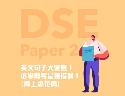 DSE Paper 2 : 英文句子大變身!必學嘅奪星連接詞!(錦上添花篇)
