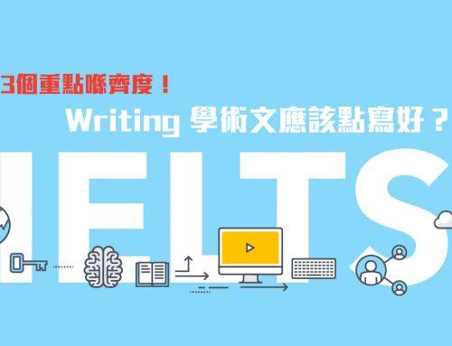 IELTS Writing : 學術文應該點寫好?3個重點喺齊度!