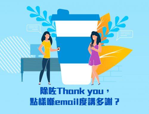 除咗Thank you,點樣喺email度講多謝!?6大超實用英語句子!