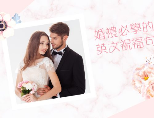 「白頭同老,永結同心」英文點講?12句婚禮必學的英文祝福句!(上)