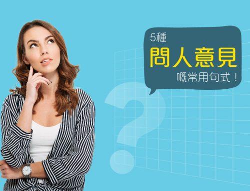 DSE Paper 4 : 考生必讀!5種問人意見嘅常用英文句式!