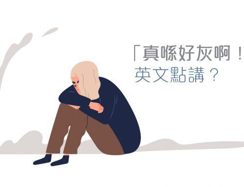 「真喺好灰啊!」英文點講?點樣用formal同informal句式講「好失望」!?