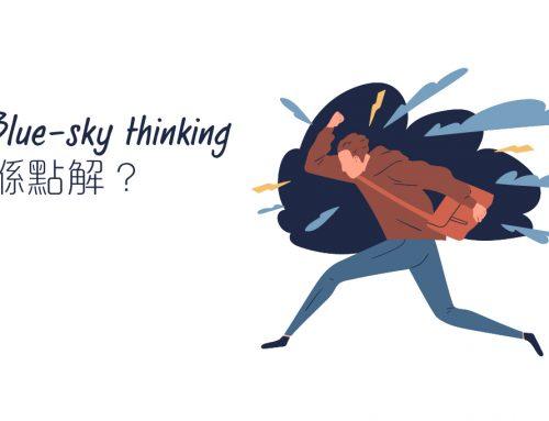 Blue-sky thinking喺點解?藍離藍捨blue idioms想抱緊些!?