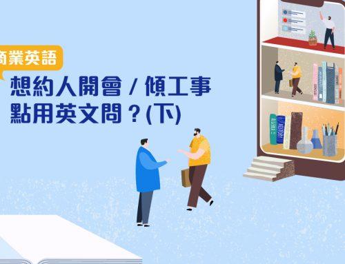 商業英語 : 想約人開會 / 傾工事點用英文問?你需要安排appointment 嘅哲學!(下)