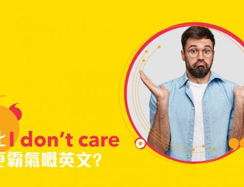 唔在乎嘅極致!?比「Idon't care」更霸氣嘅英文!?