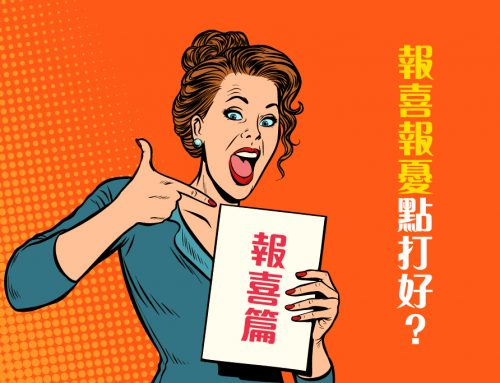 Business English: 報喜報憂點打好?打工仔英語指南幫到你!(報喜篇)