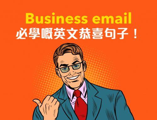 Business email : 成為職場萬人迷!必學嘅英文恭喜句子!