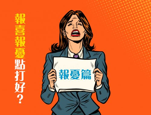Business English: 報喜報憂點打好?打工仔英語指南幫到你!(報憂篇)