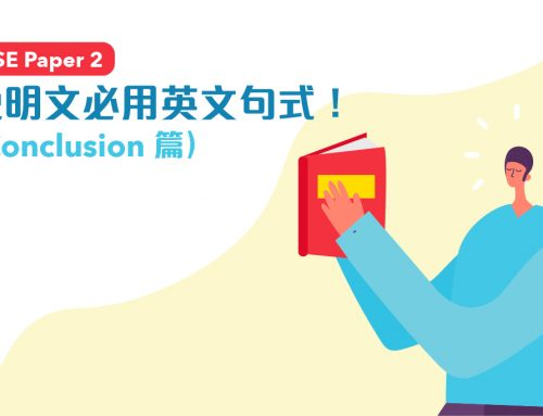 DSE Paper 2:你一定要識嘅說明文必用英文句式!(Conclusion 篇)