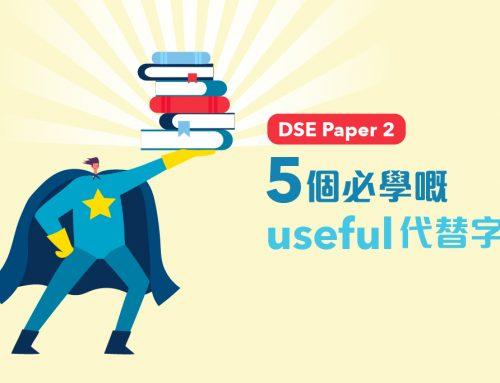 DSE Paper 2:地表最強嘅英文同義詞!5個必學嘅useful代替字!
