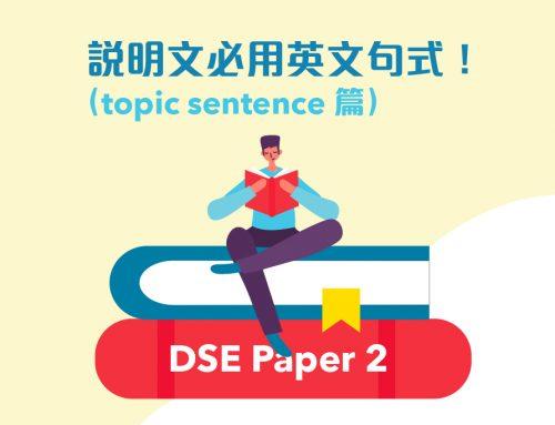 DSE Paper 2:你一定要識嘅說明文必用英文句式!(topic sentence篇)