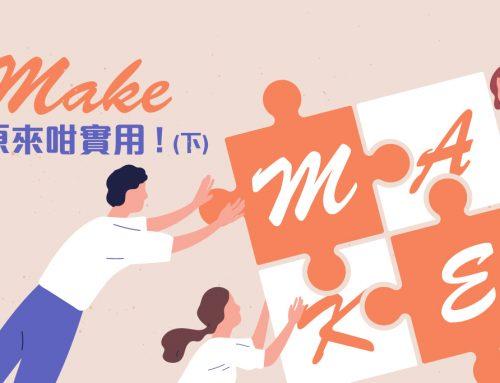 Business English : 職場英文造字法!Make字原來咁實用!?(下)