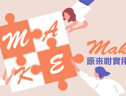 Business English : 職場英文造字法!Make字原來咁實用!?(上)