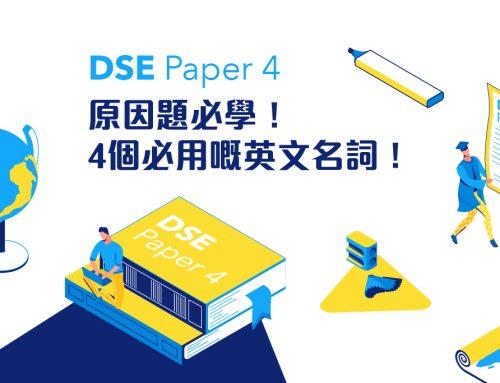 DSE Paper 4: 原因題必學!4個必用嘅英文名詞!