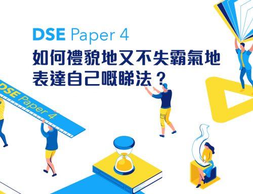 DSE Paper 4 : 試前精讀!如何禮貌又不失霸氣咁表達自己嘅睇法!?