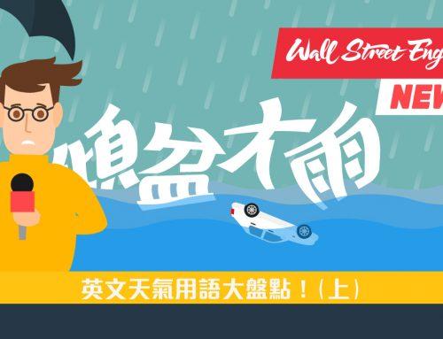「傾盆大雨」、「烏雲密佈」嘅英文點講!?英文天氣用語大盤點!(上)