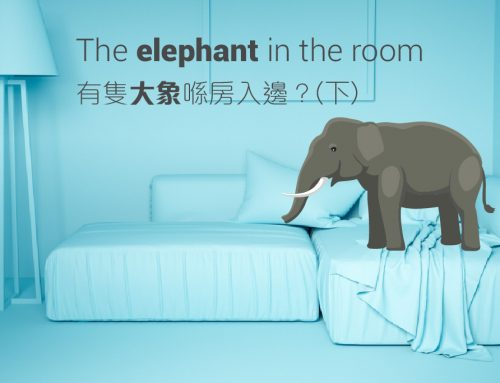 The elephant in the room 真喺解有隻大象喺房入邊?職場新秀必學idioms大拆解!(下)