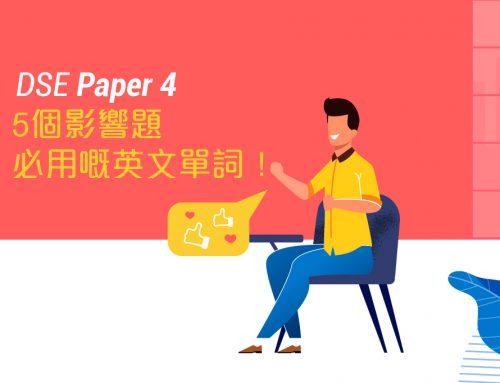 DSE Paper 4:考生必學!5個影響題必用嘅高分英文單詞!