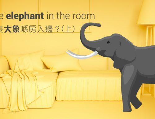 The elephant in the room 真喺解有隻大象喺房入邊?職場新秀必學英文idioms大拆解!(上)