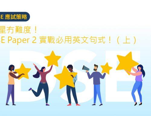 奪星冇難度!DSE Paper 2 實戰必用英文句式!(上)