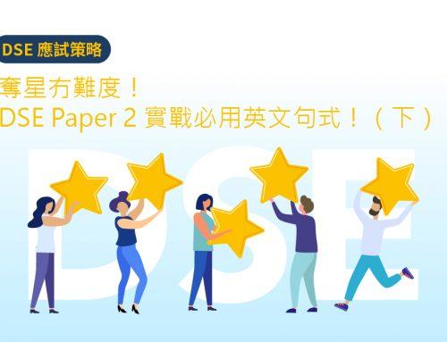 奪星冇難度!DSE Paper 2 實戰必用英文句式!(下)