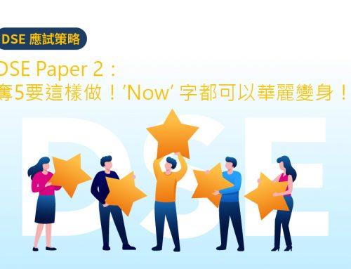 DSE Paper 2:奪5**要這樣做!'Now' 都可以華麗變身!?